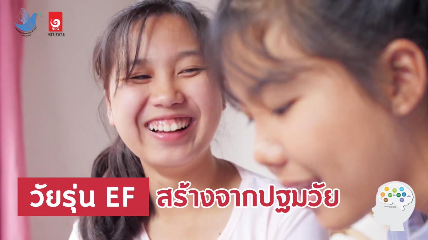 วัยรุ่นEF สร้างจากปฐมวัย