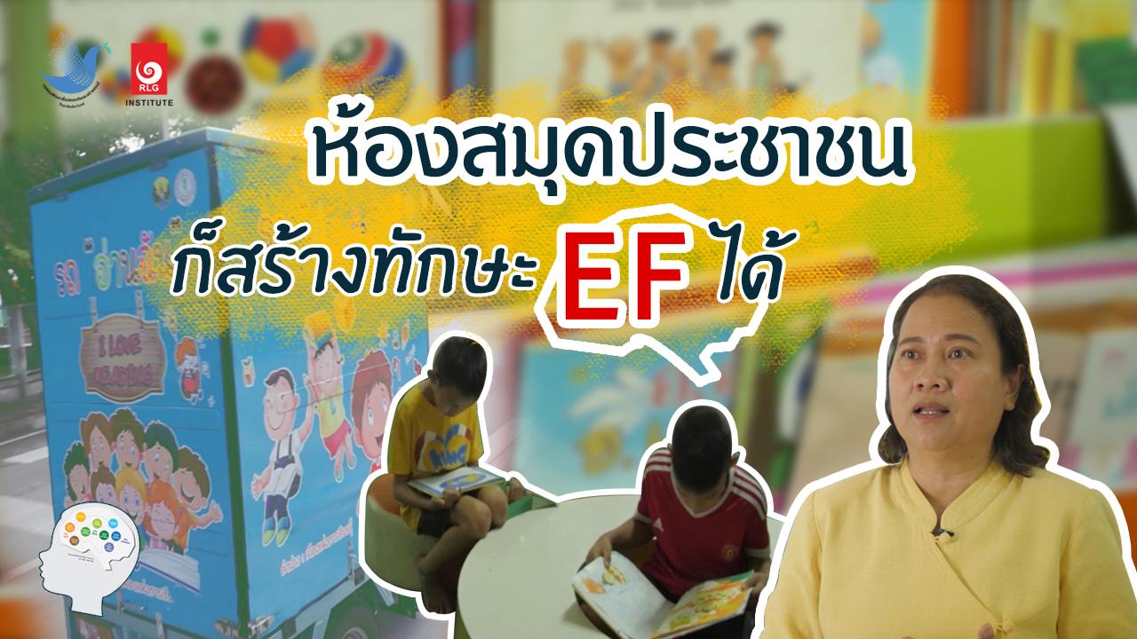 ห้องสมุดประชาชน ก็สร้างทักษะ EF ได้
